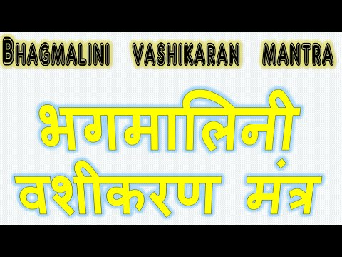 Bhagmalini Mantra To Attract More Girls video