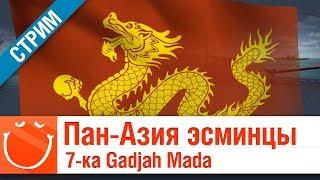 Пан-Азия эсминцы - 7-ка Gadjah Mada - Стрим - World of warships