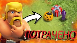 5 ВЕЩЕЙ КОТОРЫЕ УДАЛИЛИ ИЗ Clash of Clans