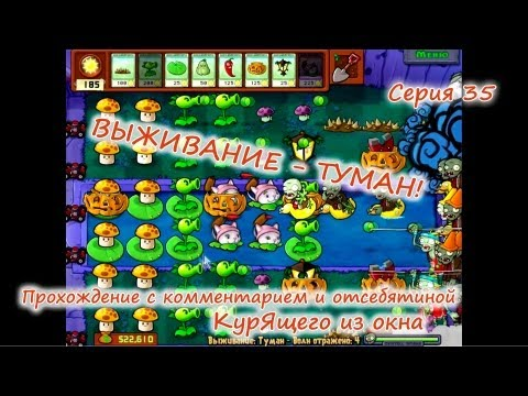 Plants vs. Zombies - Серия 35 КурЯщего из окна