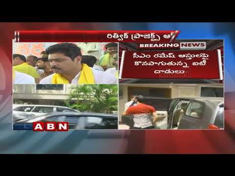 IT Raids Continues on CM Ramesh Properties | ABN Telugu