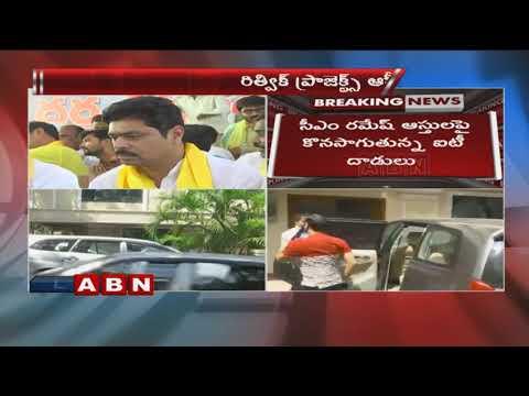 IT Raids Continues on CM Ramesh Properties   ABN Telugu