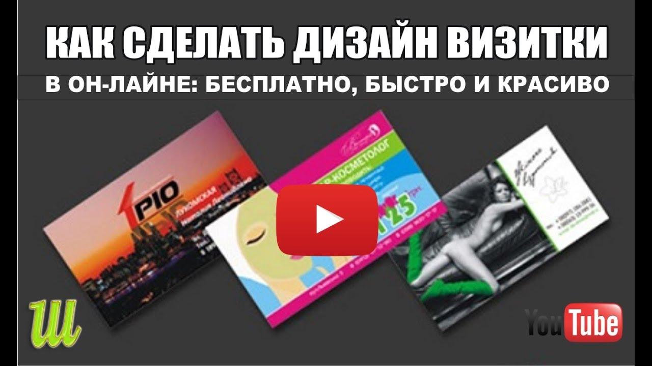 Как сделать себе красивые визитки