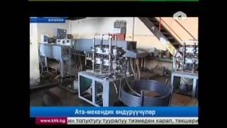 Кыргыз-орус өнүктүрүү фонду чакан жана орто бизнеске колдоо көрсөтүүдө