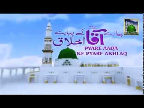 Ep05 - Pyare Aaqa Ke Pyare Akhlaq - Piyaray Aaqa Ki Sakhawat Or Jodo O Karam