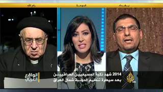 الواقع العربي- واقع مسيحيي الشرق ومعاناتهم