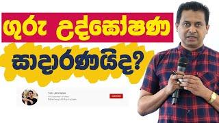 Tissa Jananayake - Episode 151
