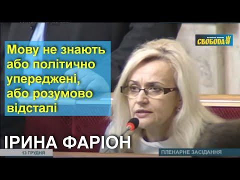 13.12.2012 Ірина Фаріон ставить запитання Азарову