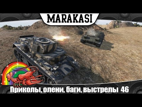 World of Tanks Смешные моменты, приколы, олени, баги, выстрелы 46