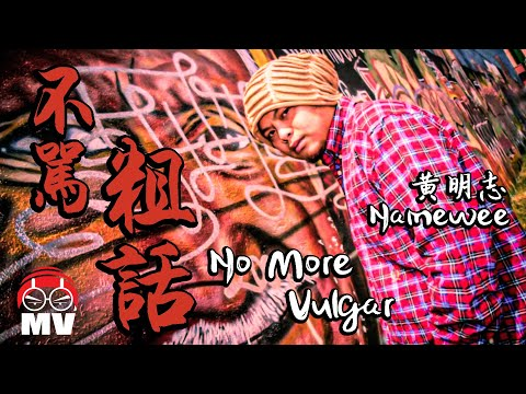 -no-more-vulgar-by-namewee-mv.html