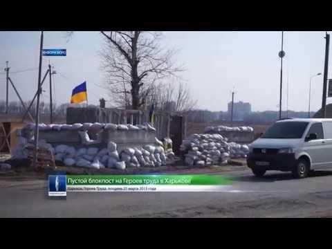 Пустой блокпост в Харькове или мнимая внешяя угроза
