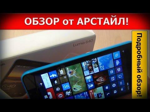 Обзор Microsoft Lumia 640 3G Dual Sim / Арстайл /