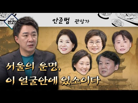 안준범 관상가, 누가 서울시장이 될 상인가?(안철수,박영선,이혜훈,윤희숙,조은희)