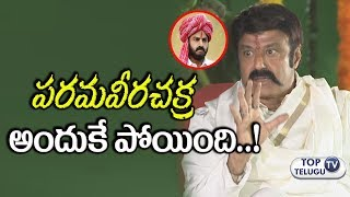 Balakrishna about Parama Veera Chakra Failure | Balayya Flop Movies | Top Telugu TV
