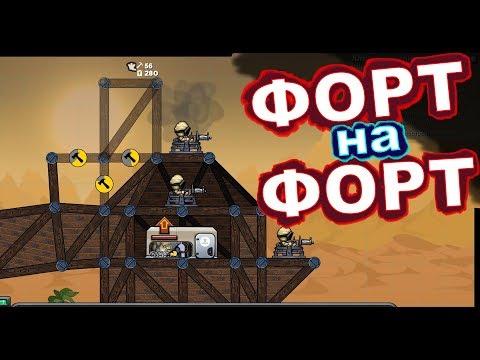 Битва Фортов - Forts