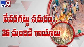 Devaragattu Bunny Festival : కర్రల సమరంలో పగిలిన తలలు -- Kurnool  - netivaarthalu.com