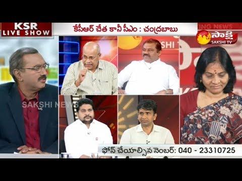 KSR Live Show: కేసీఆర్ చేతకాని సీఎం..: చంద్రబాబు - 15th November 2018