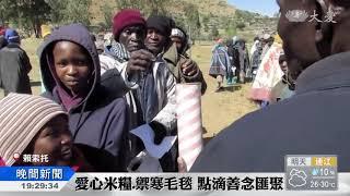 賴索托冬令發放 貧中最大富