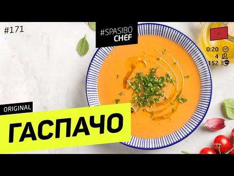ГАСПАЧО #137 ORIGINAL (пастушки придумали всю еду) - рецепт Ильи Лазерсона