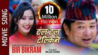 "New Nepali Movie - ""Bir Bikram"" Song 