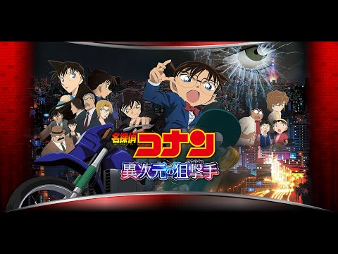 Detective Conan Movie 18 Subtitle Indonesia | Www.watchanime123 video