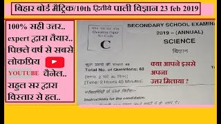 matric/ 10th science second sitting objective solution/ answer 23 feb 2019 || बिहार बोर्ड ||