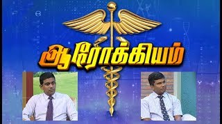 Aarokiyam - Medical Interview (16-03- 2019)