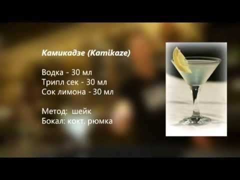 Коктейль Камикадзе Kamikaze рецепт от cbar-project