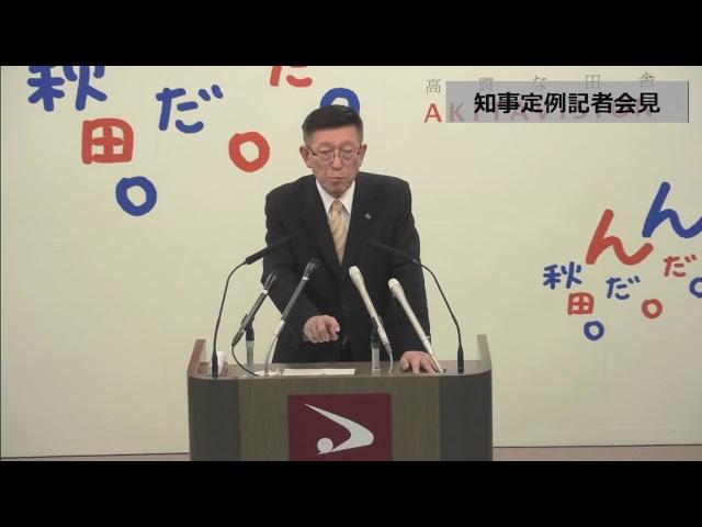 平成31年4月1日「知事記者会見」