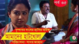 Bangla Comedy Drama | Amader Hatkhola | EP - 35 | Fazlur Rahman Babu, Tarin, Arfan, Faruk Ahmed