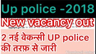 UP police-2018|| UPP-2018 new vacancy out