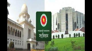 দেখুন তত্ত্বাবধায়ক সরকার পুনর্বহাল চেয়ে রিভিউ পিটিশন, Review petition for reinstatement of caretaker