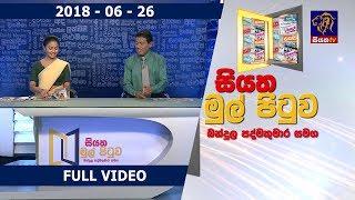 Siyatha Mul Pituwa with Bandula Padmakumara | 2018 - 06 - 26