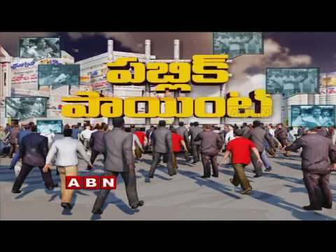 Debate | Steel plant at Kadapa not viable, Centre tells SC | Public Point | Part 1 | ABN Telugu