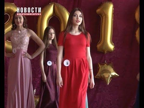 В Новочебоксарском политехническом техникуме города прошел конкурс красоты «Мисс НПТ 2018»