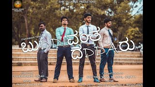 Budhivantha Daddaru (Intelligent fools) | Kannada short film with English subs | Kuchiku Studios