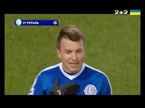 Днепр - Динамо - 1:1. Пенальти: Руслан Ротань (24')