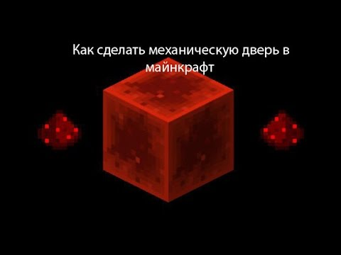 Как сделать механическую дверь в minecraft - YouTube
