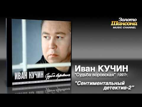 Иван Кучин - Сентиментальный детектив 2 (Audio)