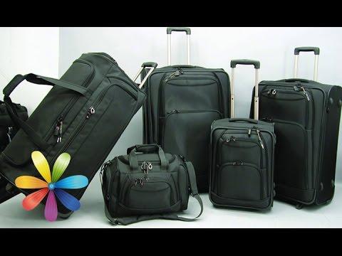 Как выбрать сумку на колесиках, собираясь в отпуск? - Все буде добре - Выпуск 579 - 08.04.15
