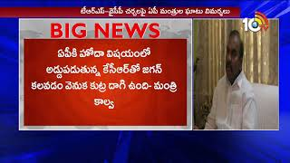 TDP Minister fires on Ys Jagan and KTR Meeting  News