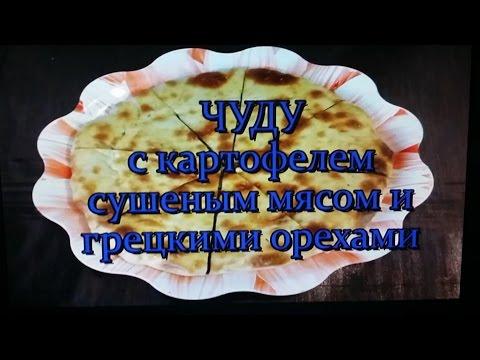 Чуду с картофелем, сушеным мясом и грецкими орехами / Miracle with potatoes, dried meat and walnuts.