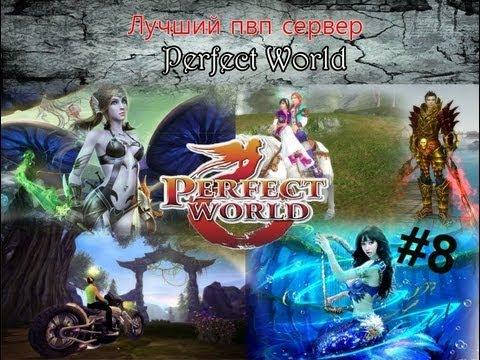Лучший пвп сервер Perfect World.Выпуск 8