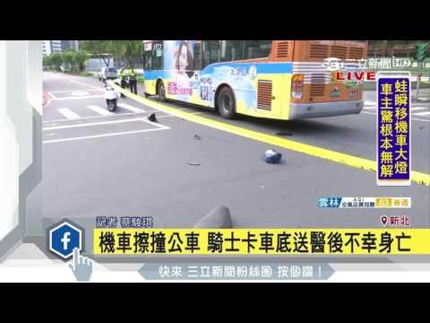 機車擦撞公車 騎士卡車底送醫後不幸身亡|三立新聞台