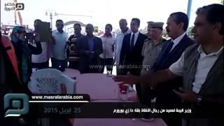 مصر العربية | وزير البيئة لضابط من رجال الانقاذ بقنا: دا زي بورورم