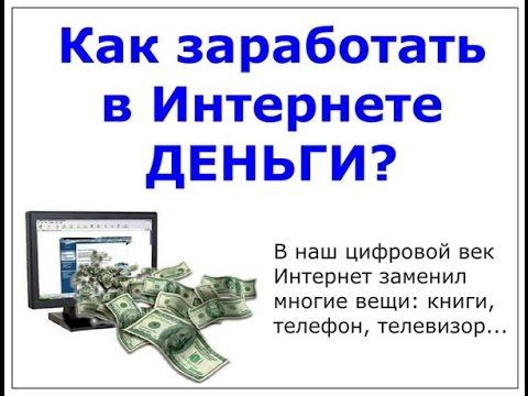 Способы заработать в интернете деньги