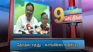 28TH MAY 9PM MANI NEWS