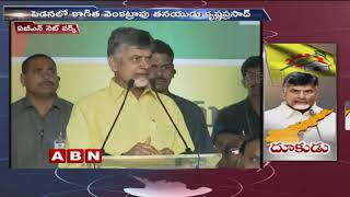 TDP Releases 2nd list of MLA Candidates   AP Assembly Polls 2019   ABN Telugu