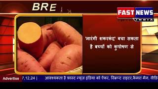 FAST NEWS INDIA HEALTH UPDATES