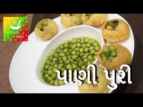 Pani Puri - પાણી પુરી | Recipes In Gujarati [ Gujarati Language] | Gujarati Rasoi
